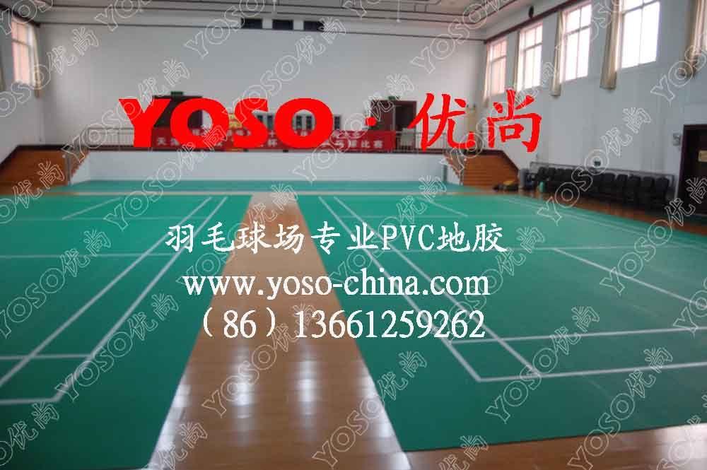 以上是PVC羽毛球馆专用地板胶&羽毛球场比赛型地胶价钱?羽毛球
