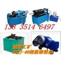 云南四川贵州液压GDCJ-40钢筋镦粗机