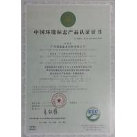 中国环境标志产品认证