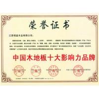 中国木地板十大影响力品牌