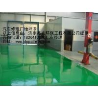 泰安地坪漆——高级环氧树脂砂浆类地坪漆