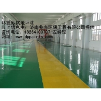 地坪漆 环氧地坪 环氧自流平 工业地坪