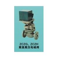 供应高温高压电磁阀 ZCZH/ZCZG