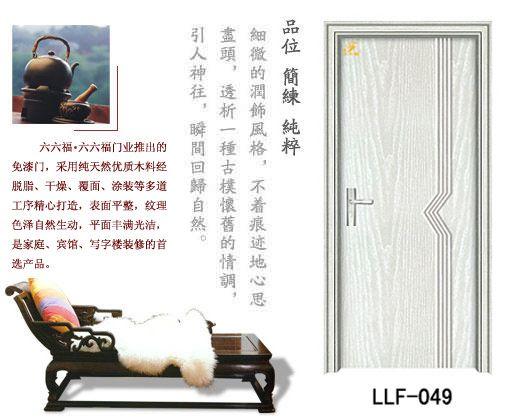 供应浙江免漆门厂家(图)