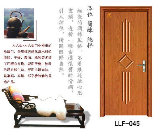六六福免漆门套装门厂家