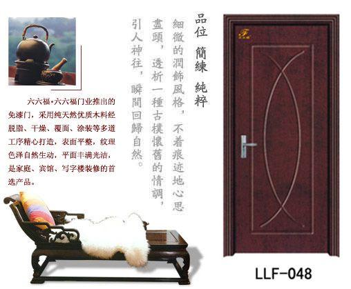 六六福精品免漆门LLF-048
