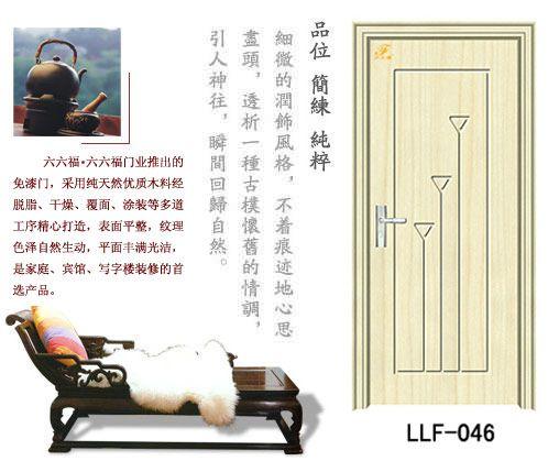六六福免漆门LLF-046