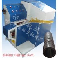 膨胀螺丝开槽机开口机铣槽机