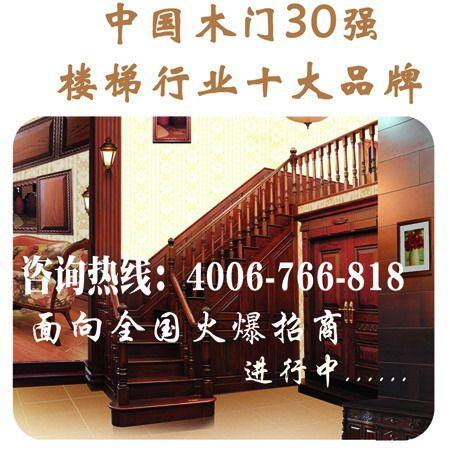 木缘尚品整木家装 实木楼梯全国招商加盟