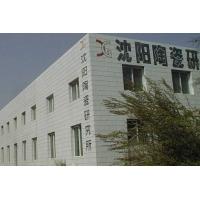 沈阳先科陶瓷有限公司(沈阳陶瓷研究所)