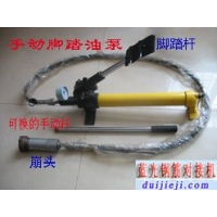 钢筋焊接设备手动脚踏两用油泵
