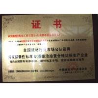 强制标准合格达标生产企业