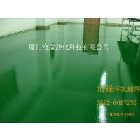 厦门环氧树脂地坪 薄涂地坪 防静电地板工程漳州