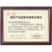 万博体育手机登录网页产品放射性检测合格证