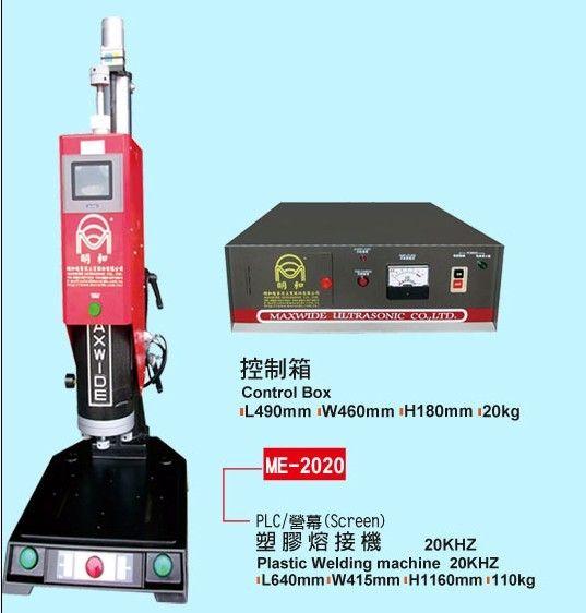 供应重庆超声波 重庆超音波 重庆市塑料焊接机