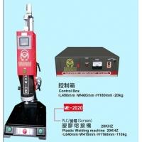 重庆超声波 重庆超音波 重庆塑料焊接机