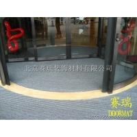 SERIC门厅防尘地毯-北京厂家直供