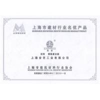 行業名優產品證書