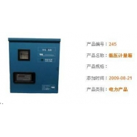 IC卡预付费低压计量箱