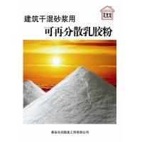 瓦克龙可再分散乳胶粉墙体保温乳胶粉保温性高