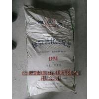 硫化促进剂DM(MBTS)