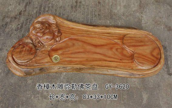 香樟木雕弥勒佛茶盘