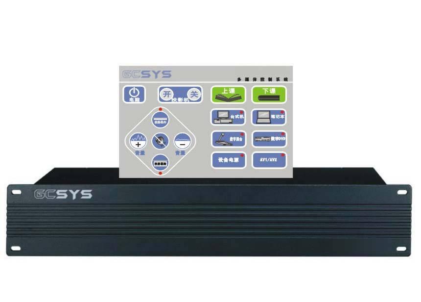GC3000多媒体中控系统 全新设计