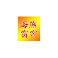 郑州海燕家纺布艺