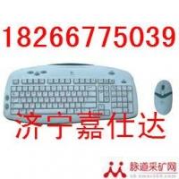 矿用本安无线防水键盘
