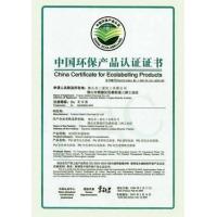 中国环境保护认证