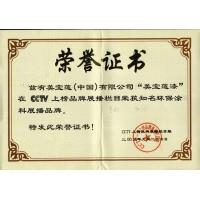 CCTV中央电视台中国知名品牌展播证书