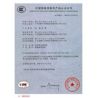ccc国家强制性规定