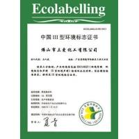 中国三型认证证书