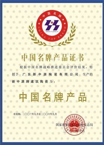 新中源陶瓷-中国名牌产品