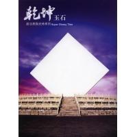 新中源陶瓷-超洁亮抛光砖系列-乾坤玉石系列