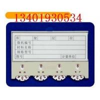 物资标牌、磁性材料卡、物资标牌、磁性库位卡、标牌-13401