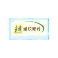 长城(东莞)塑胶原料有限公司