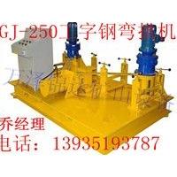 神木铜川WGJ-250液压系统弯拱机高性能冷弯机技术先进弯曲