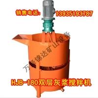 河北邢台生产HJB-180型多功能电动搅拌机双层无沉淀搅拌机