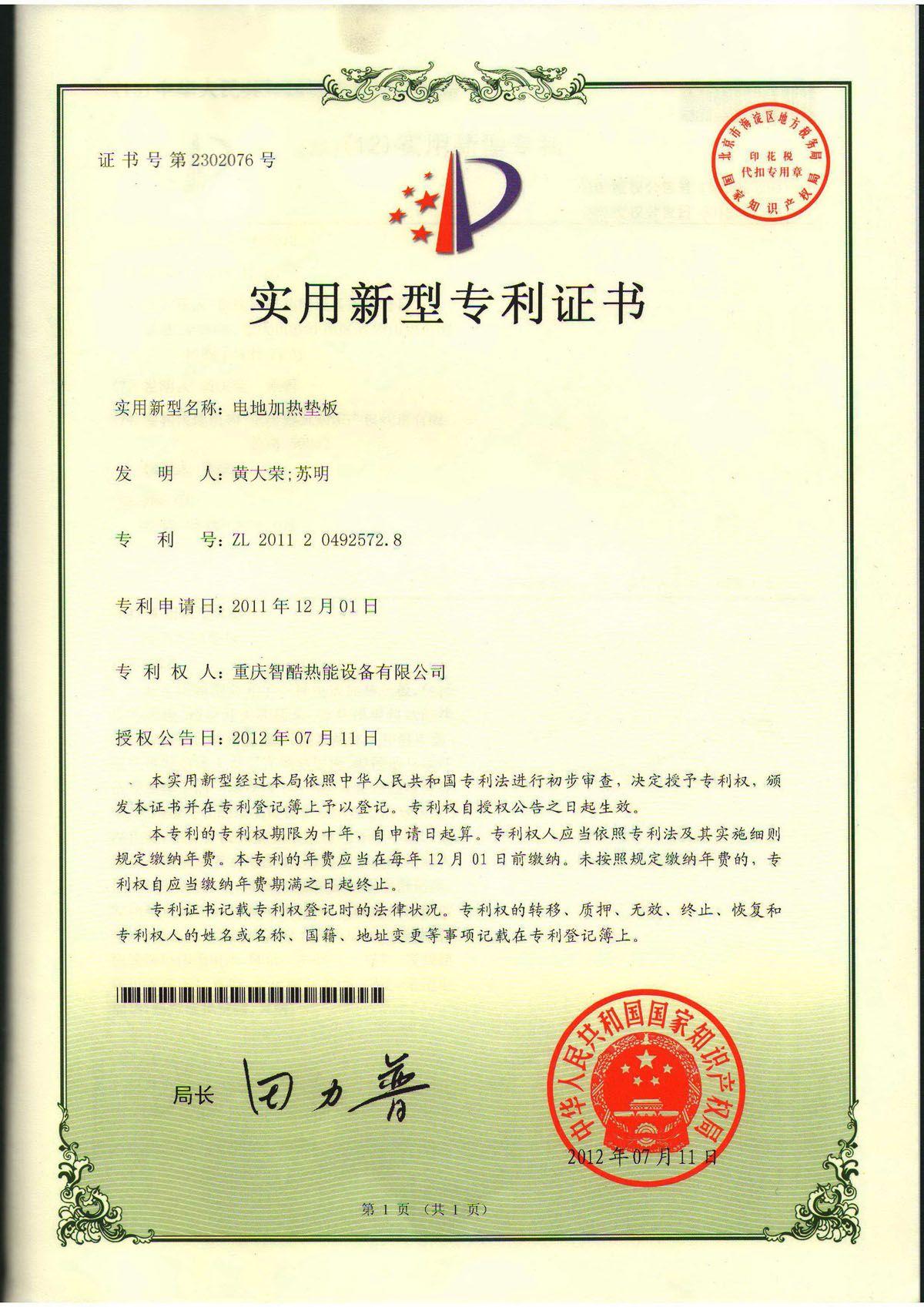 電地加熱地板實用新型專利證書