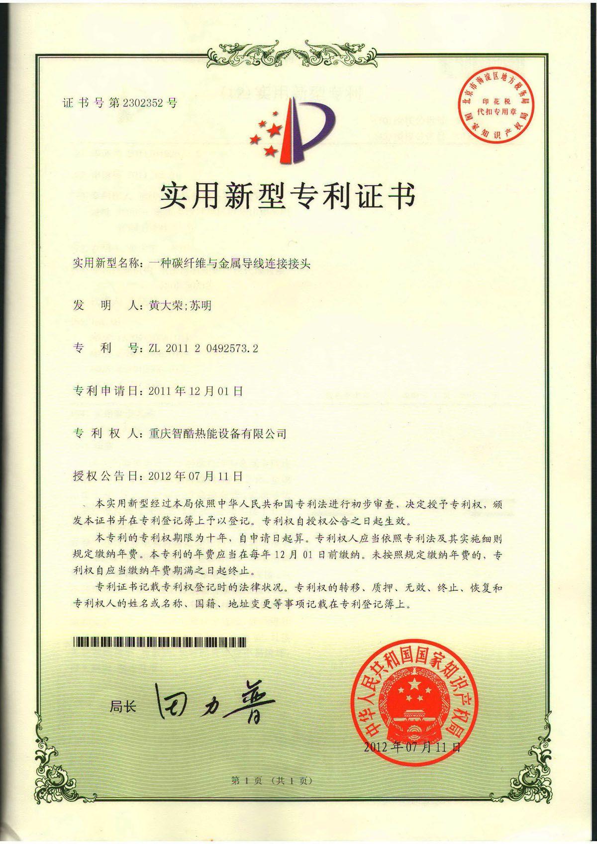 碳纖維與金屬導線鏈接接頭實用新型專利證書