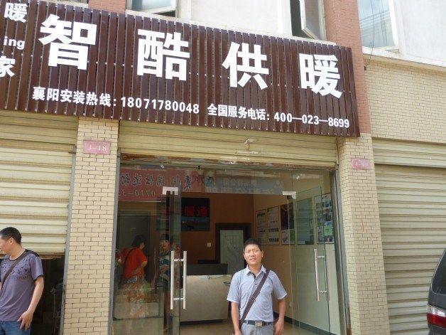 湖北襄阳展示中心