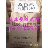 高光泽ABS塑胶原料 AG15A1