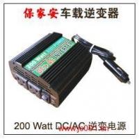 车载逆变器(逆变电源)200W