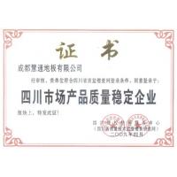 四川市场产品质量稳定企业