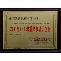 2011年315质量维权诚信企业