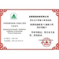 中国防静电装备工程施工资格认定证书
