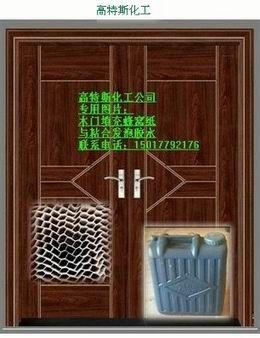 供应钢木门发泡胶水 钢质门填充蜂窝纸