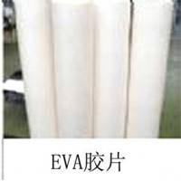 雅鑫EVA胶片-强化炉热熔胶片