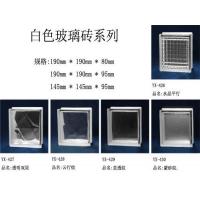 南京白色玻璃砖-南京雅鑫艺术玻璃耗材-YX-426-430